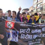 बाँकेमा विद्यार्थीमाथि गरेको दमनको बिरोधमा बिद्यार्थी संघ रुपन्देहीद्धारा बुटवलमा विरोध