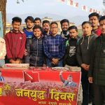 अनेरास्ववियू लुम्बिनी वाणिज्य क्याम्पसले मनायो २५ औँ जनयुद्ध दिवस